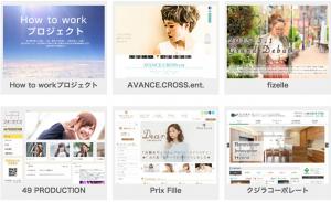 Webサイトの参考例
